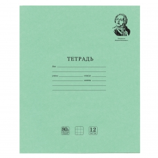 Тетрадь BRAUBERG МЕДАЛИСТ 12 л. клетка, плотная бумага 80 г/м2, обложка тонированный офсет, 105712