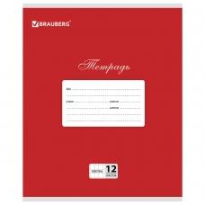 Тетрадь 12 л. BRAUBERG КЛАССИКА, клетка, обложка картон, КРАСНАЯ, 104721