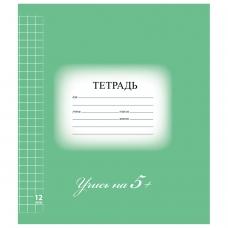 Тетрадь 12 л. BRAUBERG ЭКО '5-КА', крупная клетка, обложка картон, ЗЕЛЕНАЯ, 104761