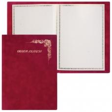 Папка адресная ПВХ под бархат 'Поздравляем', формат А4, бордо, 'ДПС', 2032.П-303