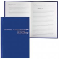 Книга отзывов, жалоб и предложений, 96 листов, А5, 140х200 мм, бумвинил, фольга, Альт, 7-96-945