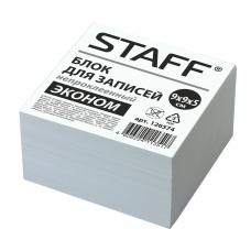 Блок для записей STAFF, непроклеенный, куб 9х9х5 см, белизна 70-80%, 126574