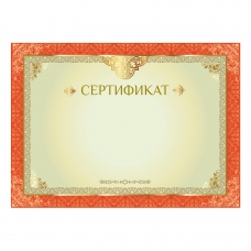 Сертификат А4, горизонтальный бланк №1, мелованный картон, конгрев, тиснение фольгой, BRAUBERG, 128374