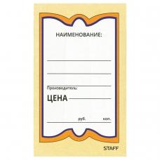 Ценники картонные 'Бабочка 5', 56х90 мм, комплект 250 шт., STAFF, 128680