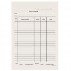 Бланк бухгалтерский типографский 'Накладная', А5, 134х192 мм, 100 штук, 130011