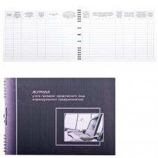Журнал учета проверок юридических лиц и ИП, 50 л., А4, 204х290 мм, гребень, картон, 19с12