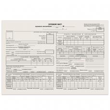 Бланк бухгалтерский типографский 'Путевой лист грузового автомобиля с талоном', А4, 198х275 мм, 100 штук, 130137