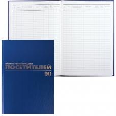 Журнал регистрации посетителей, 96 л., А4, 200х290 мм, бумвинил, фольга, офсет, BRAUBERG, 130151