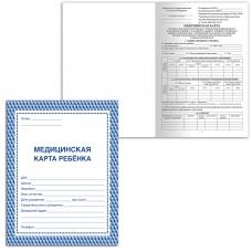 Бланк медицинский 'Медицинская карта ребенка' BRAUBERG, А4, 198х278 мм, офсет, картонная обложка, синяя, 130189