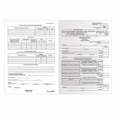 Бланк бухгалтерский, офсет 120 г/м2, BRAUBERG 'Личная карточка работника', комплект 50 шт., ф-Т-2, А3, 130201