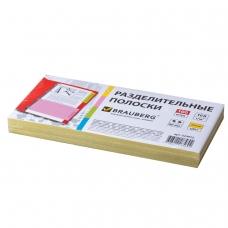 Разделители листов, картонные, комплект 100 шт., 'Полосы желтые', 240х105 мм, 160 г/м, BRAUBERG, 223972