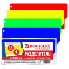 Разделитель пластиковый BRAUBERG, 105х240 мм, 12 листов, без индексации, цветной, 225632