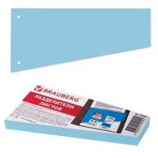 Разделители листов, картонные, комплект 100 штук, 'Трапеция голубая', 230х120х60 мм, BRAUBERG, 225968
