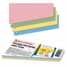 Разделители листов, картонные, комплект 100 штук, 4 цв. х 25 шт. 'Трапеция', 230х120х60 мм, BRAUBERG, 225972