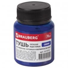 Тушь чертежная BRAUBERG, 70 мл, синяя, водостойкая, латексная черчение, графика, оформление, 227372