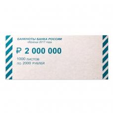 Накладки для упаковки корешков банкнот, комплект 2000 шт., номинал 2000 руб.