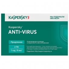 Антивирус KASPERSKY 'Anti-virus', лицензия на 2 ПК, 1 год, продление, карта
